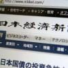 注目!日経が電子新聞を創刊します!