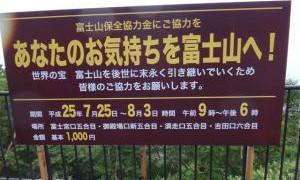 富士山の入山料は結局自由!?