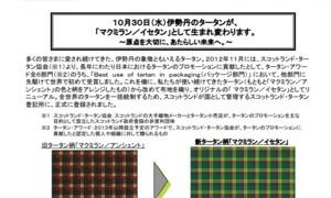伊勢丹「買い物袋」デザイン変更の意味