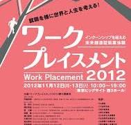 就業体験型学生派遣『ワークプレイスメント』はどれだけ普及するのか?